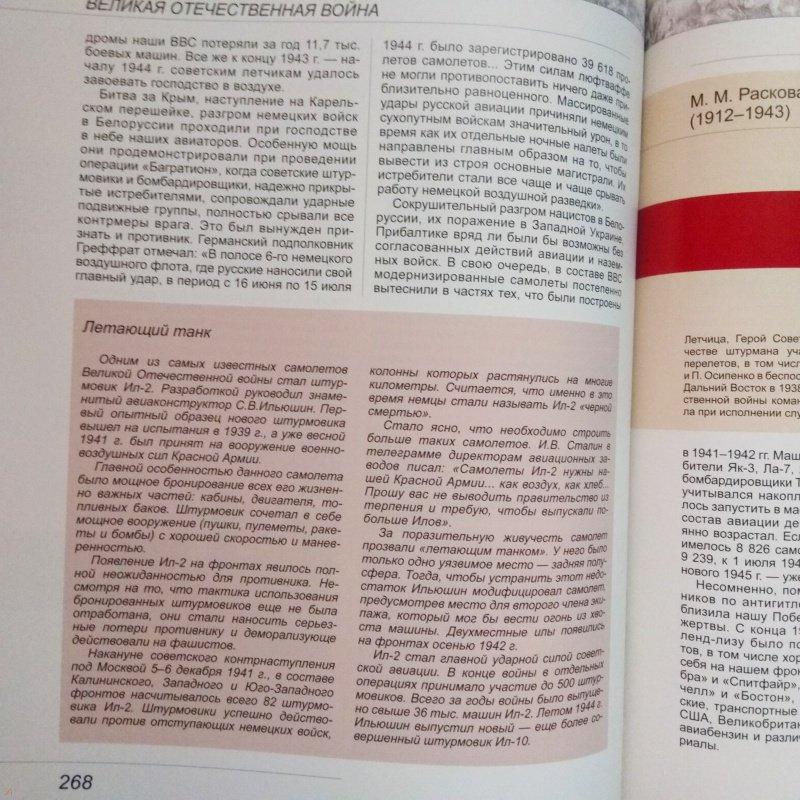Иллюстрация 34 из 35 для Великая Отечественная война - Ржешевский, Никифоров, Глухарев | Лабиринт - книги. Источник: Лабиринт
