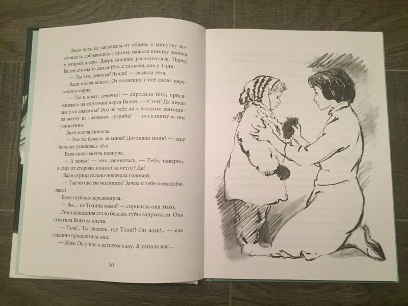 Иллюстрация 29 из 30 для Белая шубка - Елена Верейская | Лабиринт - книги. Источник: Тинка  Тинка