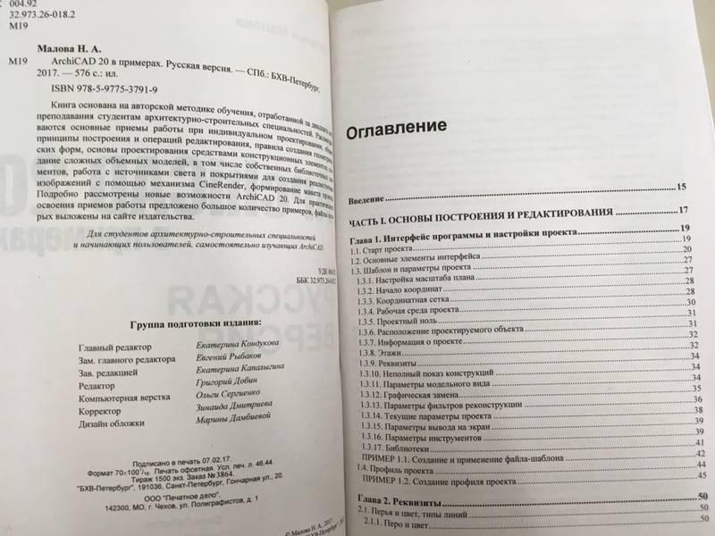 ARCHICAD 20 В ПРИМЕРАХ РУССКАЯ ВЕРСИЯ СКАЧАТЬ БЕСПЛАТНО