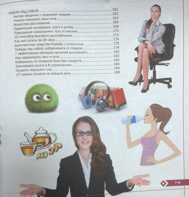 Иллюстрация 58 из 61 для Миллион самоучителей для женщин - Дмитрий Смирнов | Лабиринт - книги. Источник: Прудаева  Анастасия Александровна