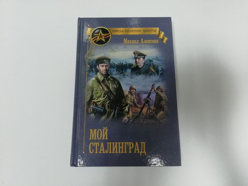 Иллюстрация 2 из 10 для Мой Сталинград - Михаил Алексеев | Лабиринт - книги. Источник: dbyyb