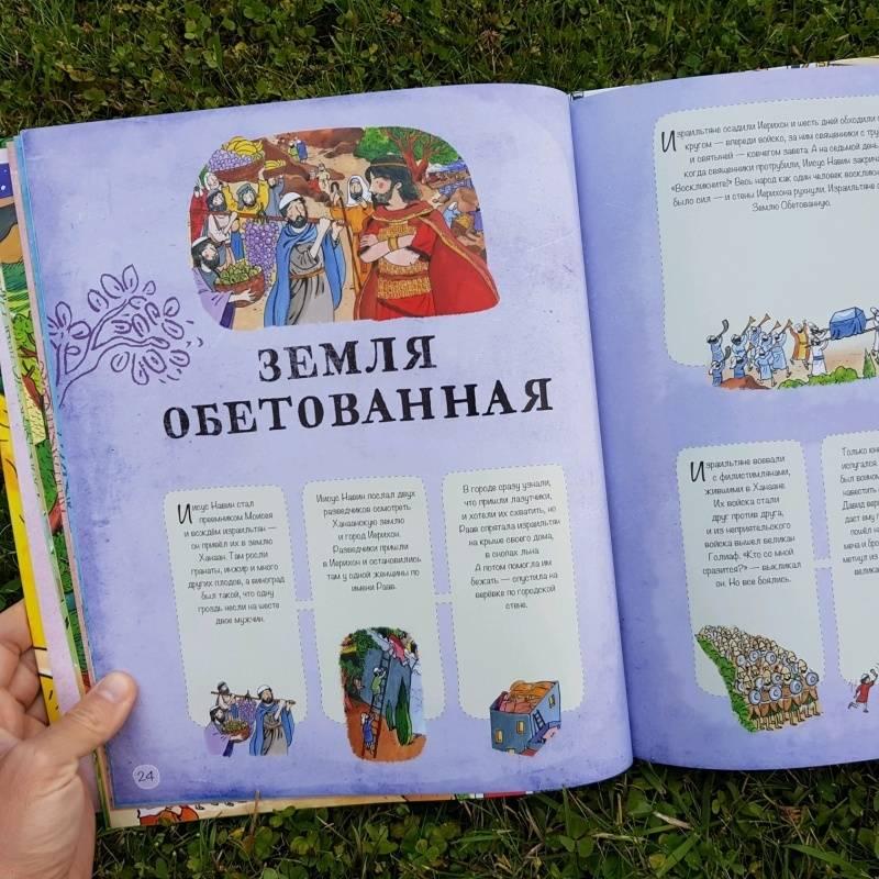 Иллюстрация 15 из 45 для Библия детская. Читай, узнавай, находи - Коршунова, Стрыгина, Лучанинов | Лабиринт - книги. Источник: Федулова  Анна Алексеевна
