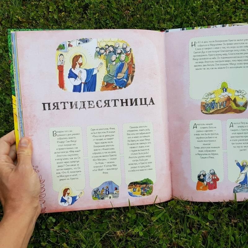Иллюстрация 6 из 45 для Библия детская. Читай, узнавай, находи - Коршунова, Стрыгина, Лучанинов | Лабиринт - книги. Источник: Федулова  Анна Алексеевна
