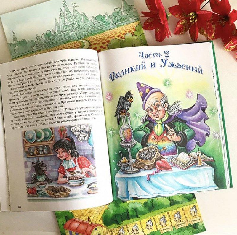 Иллюстрация 57 из 98 для Волшебник Изумрудного Города - Александр Волков | Лабиринт - книги. Источник: Зуева  Анастасия