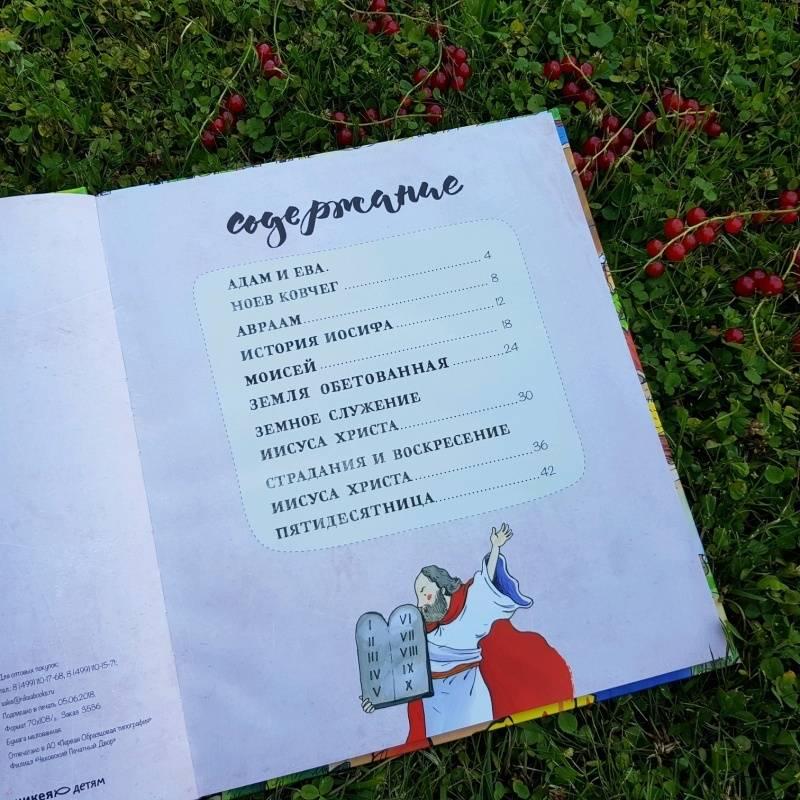Иллюстрация 8 из 45 для Библия детская. Читай, узнавай, находи - Коршунова, Стрыгина, Лучанинов | Лабиринт - книги. Источник: Федулова  Анна Алексеевна