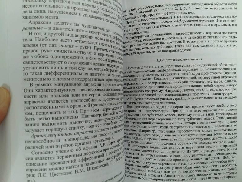 Иллюстрация 28 из 34 для Основы нейропсихологии. Учебник для ВУЗов - Татьяна Визель | Лабиринт - книги. Источник: L  Elena