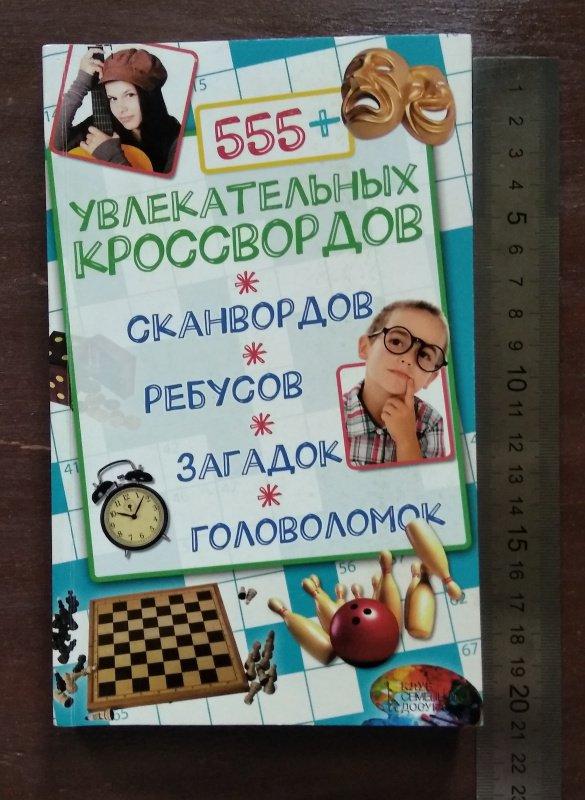 Иллюстрация 14 из 25 для 555+ увлекательных кроссвордов, сканвордов, ребусов, загадок, головоломок - Олег Китынский | Лабиринт - книги. Источник: Надёжа