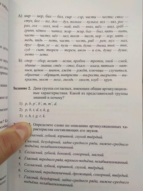 Контрольная работа по фонетике для студентов с ответами 1748