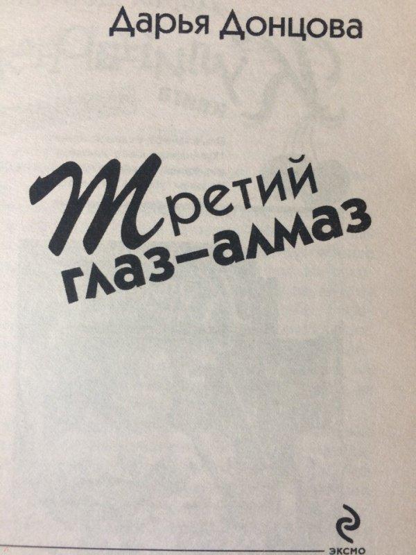Иллюстрация 2 из 9 для Третий глаз-алмаз - Дарья Донцова | Лабиринт - книги. Источник: Сидорова  Юлия Владимировна