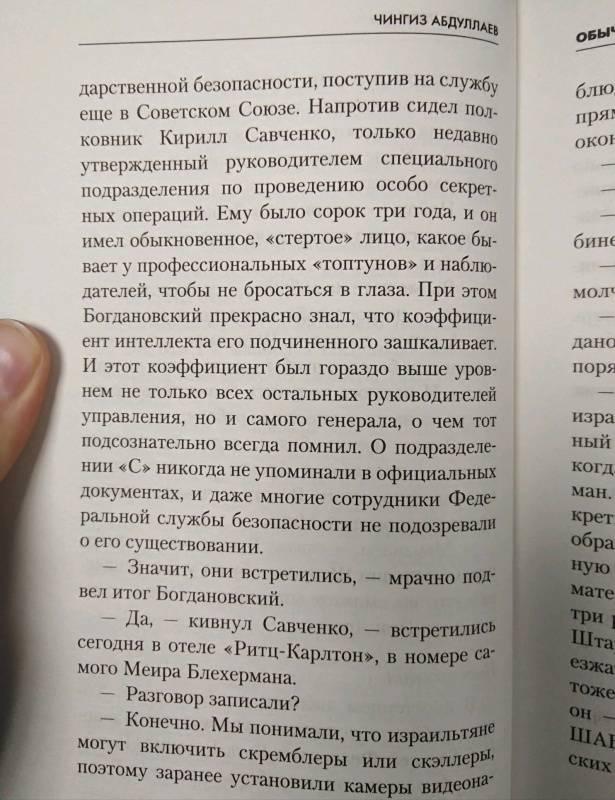 Иллюстрация 1 из 9 для Обычай умирать - Чингиз Абдуллаев | Лабиринт - книги. Источник: Савчук Ирина