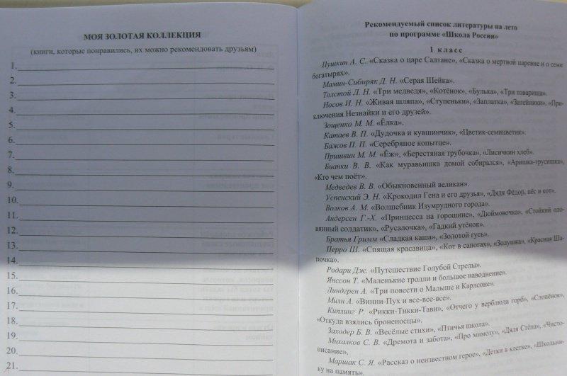 ЧИТАТЕЛЬСКИЙ ДНЕВНИК ШКОЛА РОССИИ ФГОС СКАЧАТЬ БЕСПЛАТНО