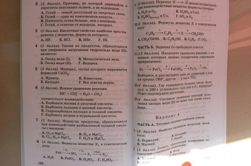 ответы на контрольные и проверочные работы по химии 8 класс габриелян