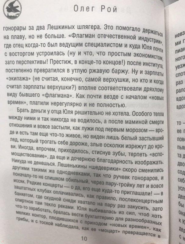 Иллюстрация 9 из 9 для Двойная жизнь - Олег Рой | Лабиринт - книги. Источник: Hello