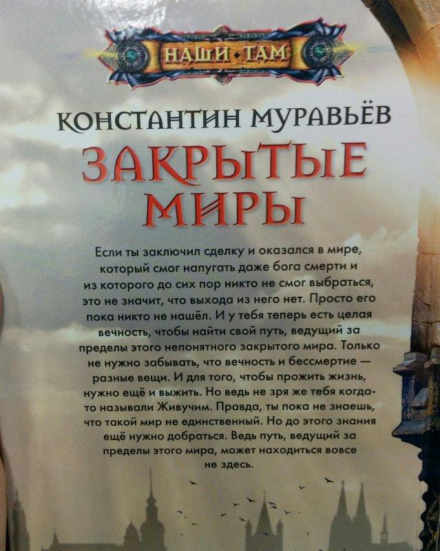 КОНСТАНТИН МУРАВЬЕВ ЗАКРЫТЫЕ МИРЫ СКАЧАТЬ БЕСПЛАТНО