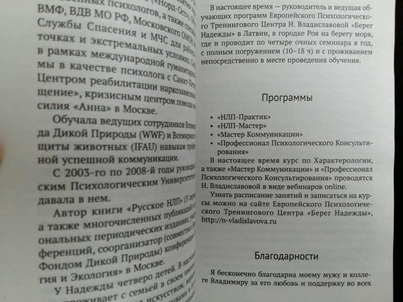 Иллюстрация 24 из 44 для НЛП. Техники, меняющие жизнь - Надежда Владиславова | Лабиринт - книги. Источник: L  Elena