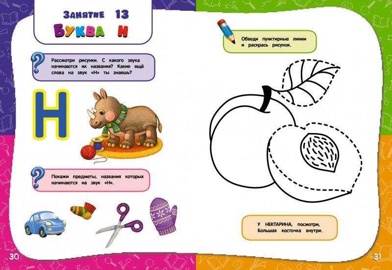 Иллюстрация 46 из 62 для Годовой курс занятий. Для детей 3-4 лет (с наклейками). ФГОС - Далидович, Мазаник, Лазарь   Лабиринт - книги. Источник: Редактор этой книги