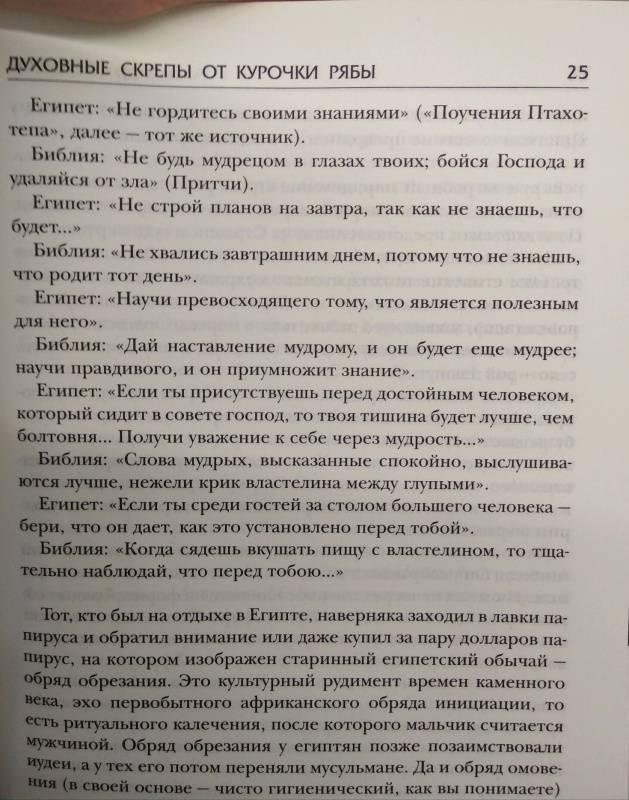 НИКОНОВ АЛЕКСАНДР ДУХОВНЫЕ СКРЕПЫ ОТ КУРОЧКИ РЯБЫ СКАЧАТЬ БЕСПЛАТНО