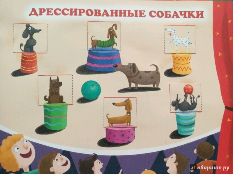 Иллюстрация 16 из 20 для Аппликация. В цирке   Лабиринт - книги. Источник: Лабиринт
