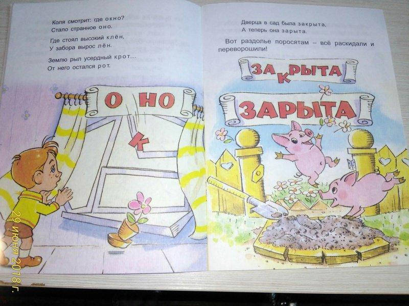 Иллюстрация 14 из 36 для Наш друг Пишичитай - Е. Агранович | Лабиринт - книги. Источник: Палагина  Евгения