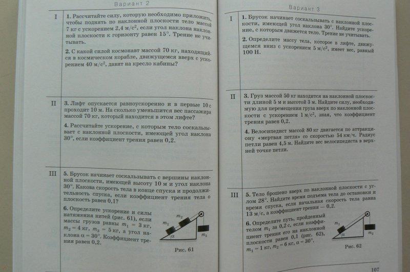 Решебник дидактического материала по физике 10 класс