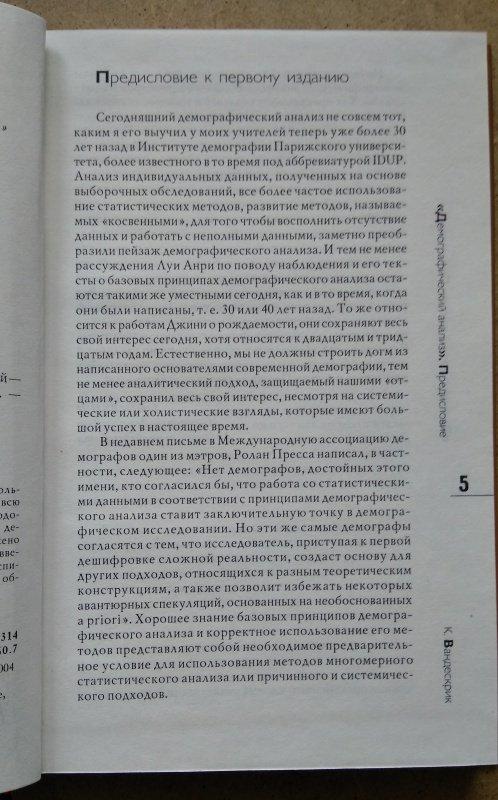 Иллюстрация 14 из 18 для Демографический анализ - Кристоф Вандескрик | Лабиринт - книги. Источник: Надёжа