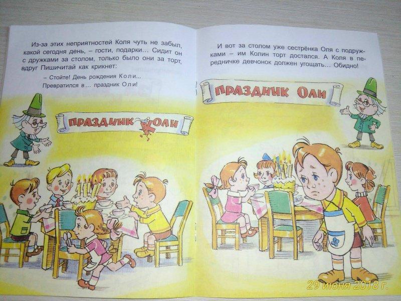Иллюстрация 15 из 36 для Наш друг Пишичитай - Е. Агранович | Лабиринт - книги. Источник: Палагина  Евгения