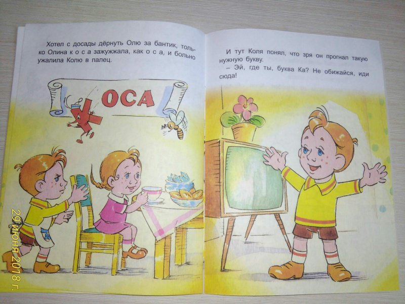 Иллюстрация 16 из 36 для Наш друг Пишичитай - Е. Агранович | Лабиринт - книги. Источник: Палагина  Евгения