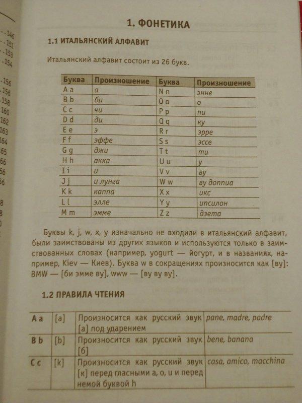 Иллюстрация 22 из 37 для Вся грамматика итальянского языка в схемах и таблицах - Буэно, Грушевская | Лабиринт - книги. Источник: Затерянная