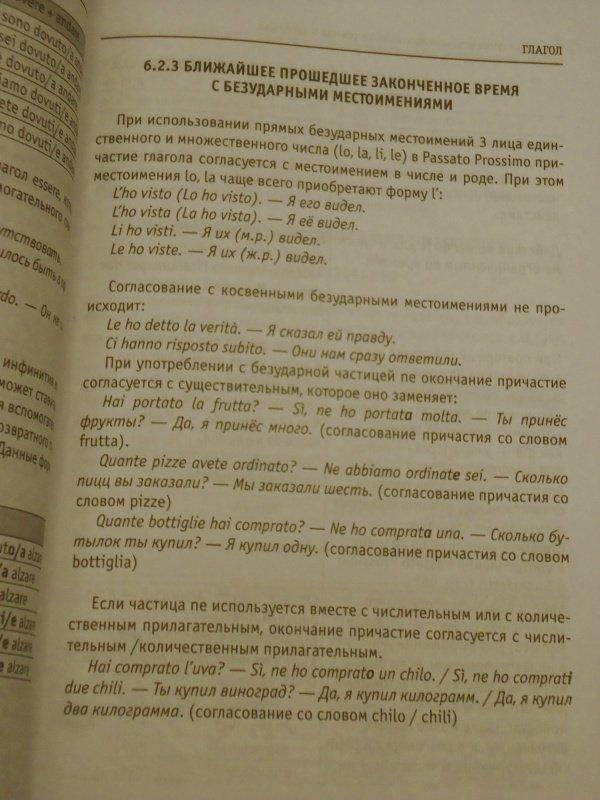 Иллюстрация 23 из 37 для Вся грамматика итальянского языка в схемах и таблицах - Буэно, Грушевская | Лабиринт - книги. Источник: Затерянная
