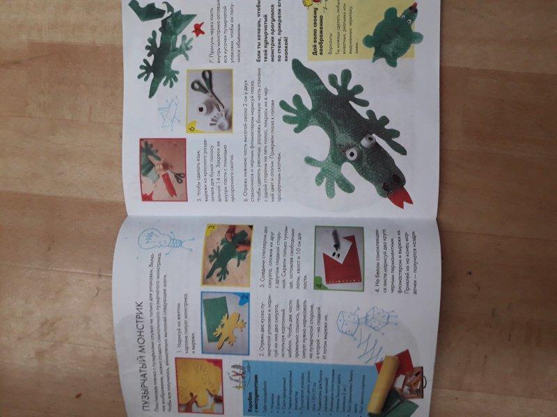 Иллюстрация 2 из 4 для Мастерим из пластика - Пломер Ллимос | Лабиринт - книги. Источник: вольный каменщик