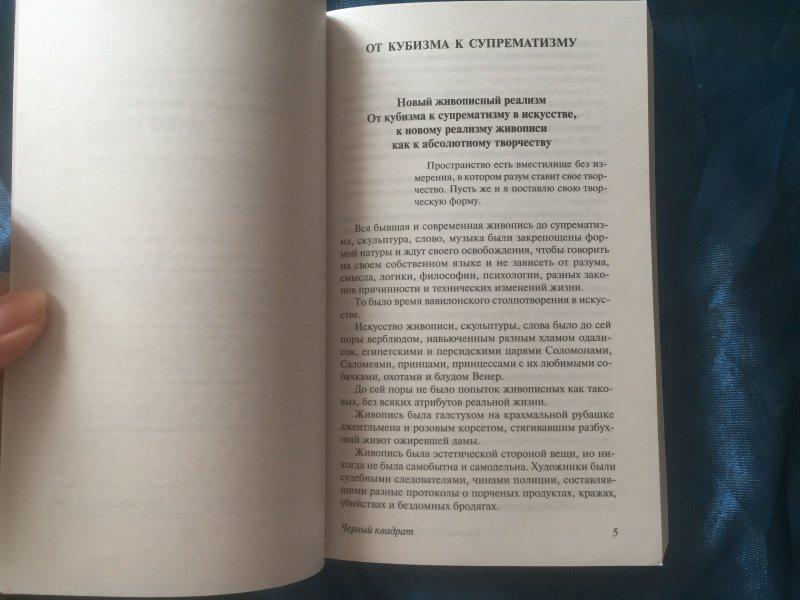 Иллюстрация 1 из 17 для Черный квадрат - Казимир Малевич | Лабиринт - книги. Источник: Лабиринт