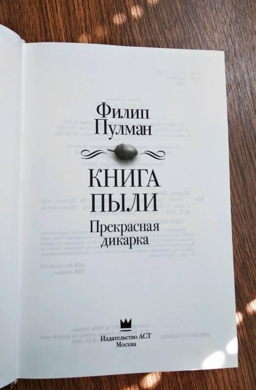 ФИЛИПП ПУЛМАН КНИГА ПЫЛИ СКАЧАТЬ БЕСПЛАТНО