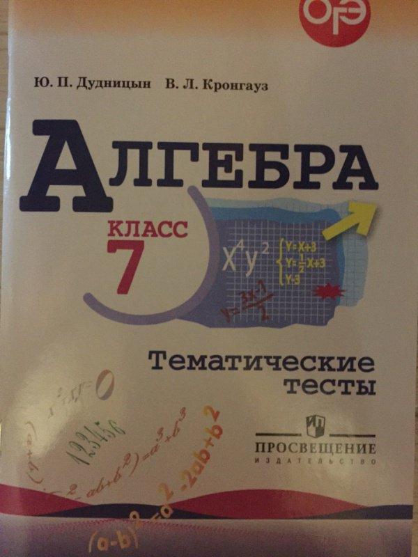 Алгебра Тематические Тесты 8 Класс Дудницын Ю.п Кронгауз В.л Гдз