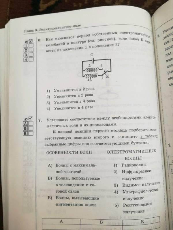 гдз по физике 9 класс контрольные работы перышкин