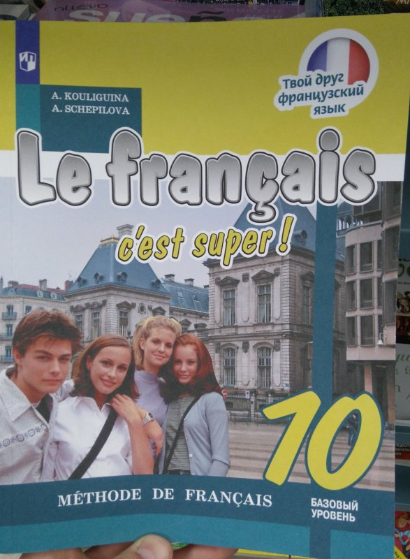 Французский Решебник Кулигин