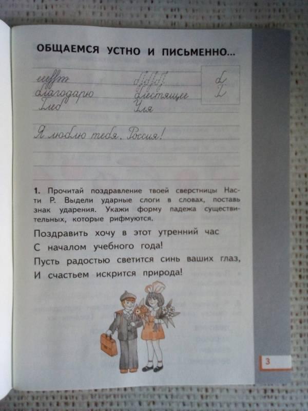 Планета знаний 2 класс русский язык решебник желтовская калинина