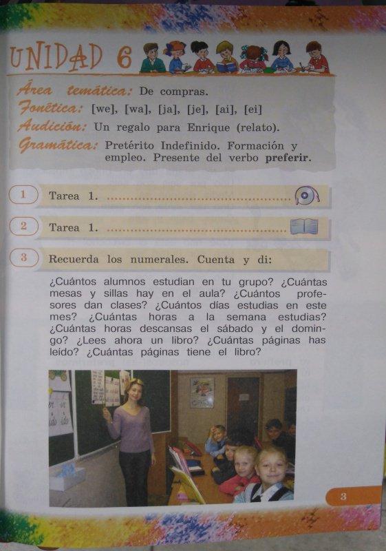 Испанский Язык 4 Класс Воинова Гдз