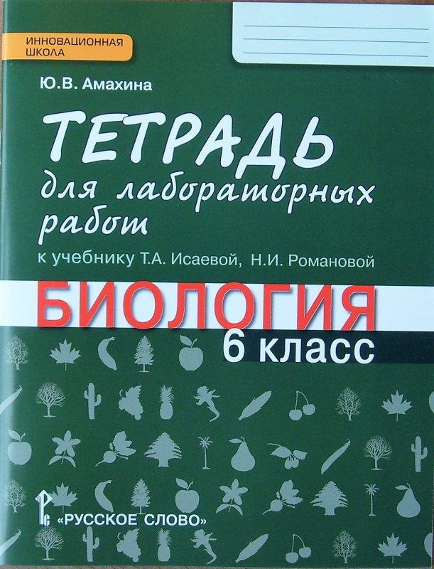 Для гдз 6 биология амахина работ класс тетрадь лабораторных