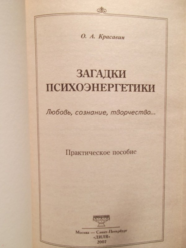 В.МЕШАЛКИН О.КАРАВАШКИН ПСИХОЭНЕРГЕТИКА НА КАЖДЫЙ ДЕНЬ СКАЧАТЬ БЕСПЛАТНО