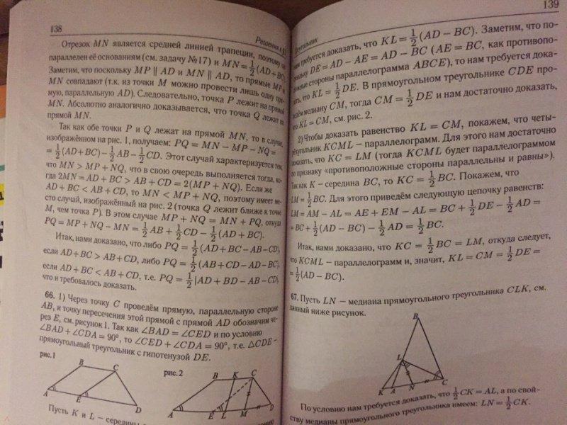 Решебник к подготовка огэ класс геометрия 7-8