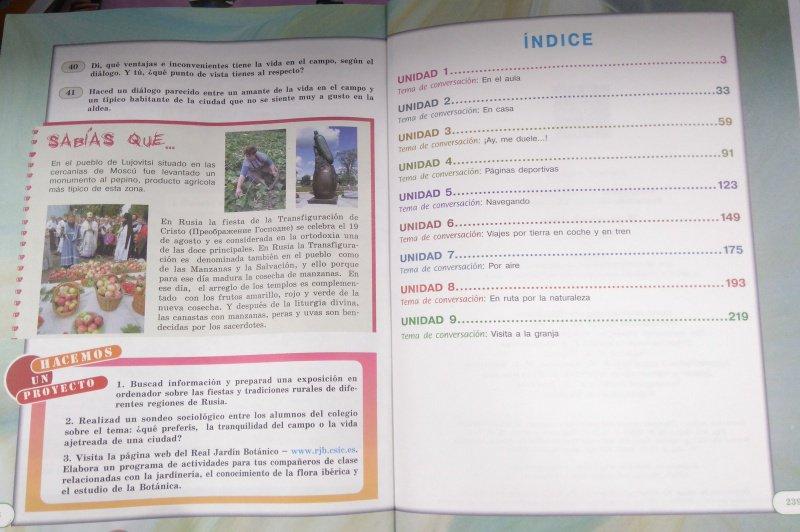 языку гдз по класс учебник 5 испанскому