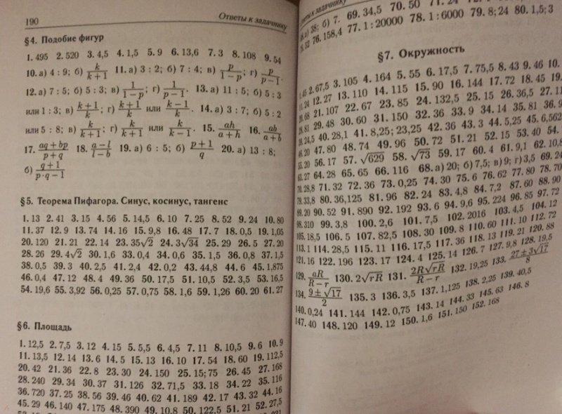 Геометрия 7-8 класс подготовка к огэ решебник