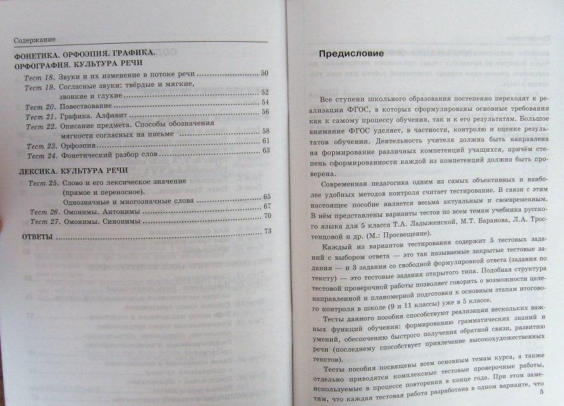5 русскому гдз ответы черногрудова 1 языку по класс часть тесты ответы