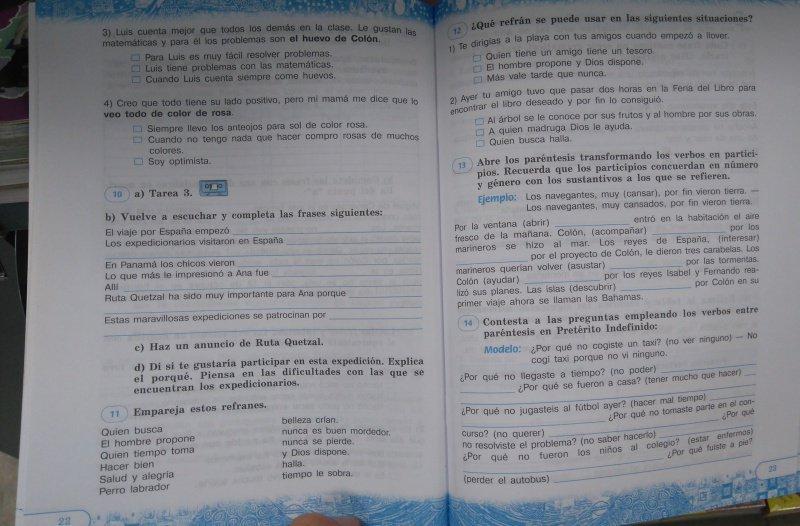 гдз по испанскому языку 6 класс manana рабочая тетрадь ответы