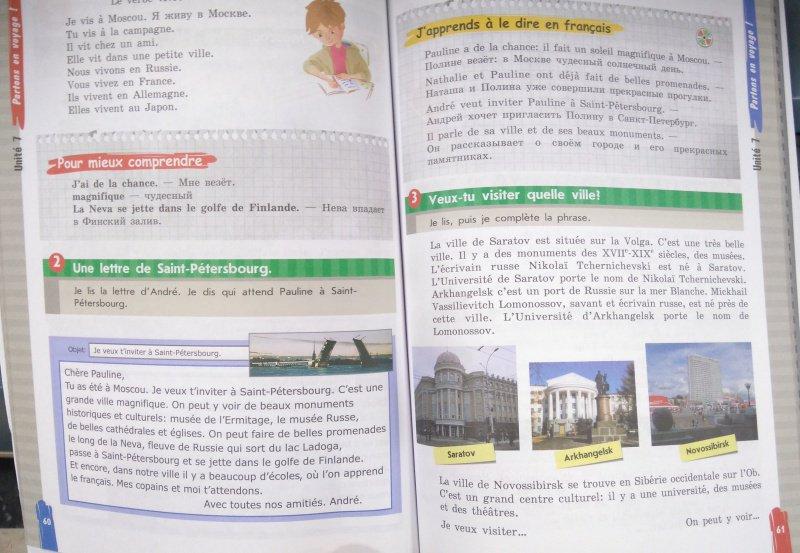 Гдз французский язык 5 класс кулигина учебник 1 часть