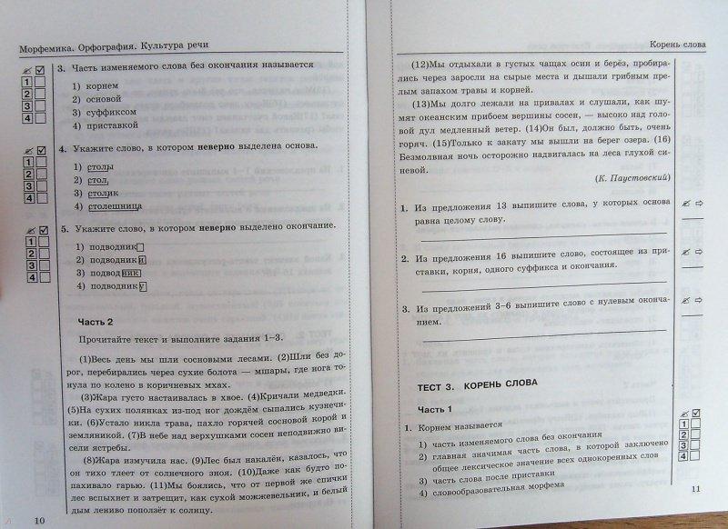 5 черногрудова тесты языку решебник класс русскому за часть 2 по