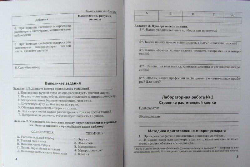 Решебник по биологии 6 класс лабораторная тетрадь курмангалиева