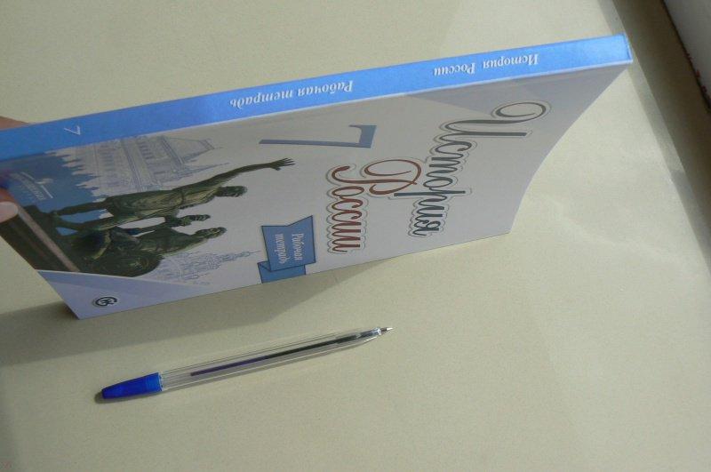 гдз по истории россии 7 класс рабочая тетрадь данилов косулина лукутин соколова