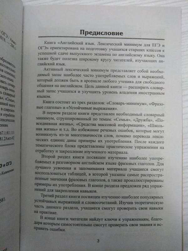 английский выпускной экзамен книга