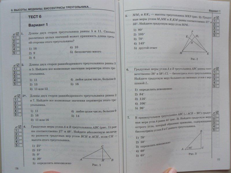 Гдз геометрия 9 класс зачеты